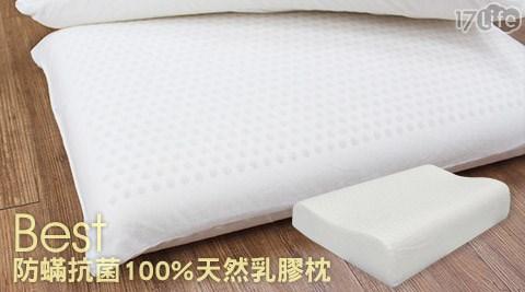 平均每入最低只要900元起(含運)即可購得【Best】防蹣抗菌100%天然乳膠枕1入/2入/4入,款式:標準型/曲線型。