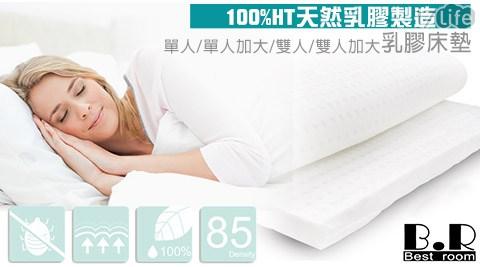 頂級/100%/HT/天然/乳膠/床墊
