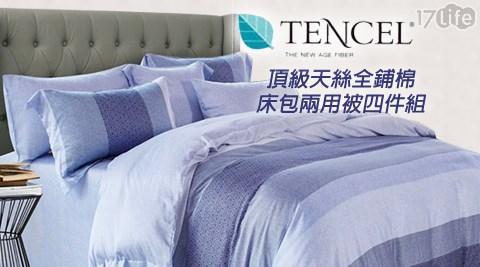 只要2,280元起(含運)即可享有【BEST】原價最高20,960元100%頂級天絲全鋪棉床包兩用被四件組:(A)雙人1組/2組/(B)雙人加大1組/2組,多款花色任選。