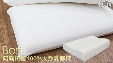 Best-防蹣抗菌100%天然乳膠枕