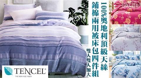 BEST-100%奧地利頂級天絲鋪棉兩用被床包四件組C系列