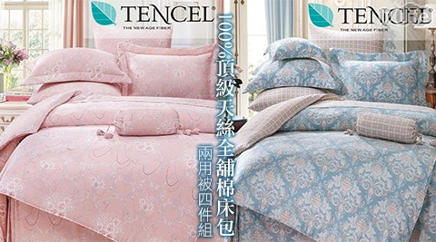 Best寢飾/100%頂級天絲全/舖棉/床包/兩用被/四件組