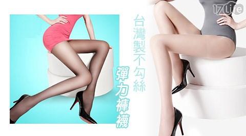 平均每雙最低只要18元起(含運)即可購得台灣製不勾絲彈力褲襪6雙/9雙/12雙/24雙/36雙,顏色:黑/膚。