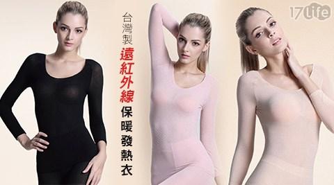 平均每件最低只要149元起(含運)即可購得台灣製遠紅外線保暖發熱衣任選1件/2件/4件/8件/10件,顏色:黑色/粉色/咖啡色/膚色。