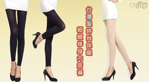 平均每件最低只要99元起(含運)即可購得台灣製時尚保暖細緻修身內搭褲1件/2件/4件/6件/10件,顏色:黑/膚。