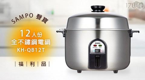 【SAMPO聲寶】/12人份/全不鏽鋼/電鍋/KH-QB12T