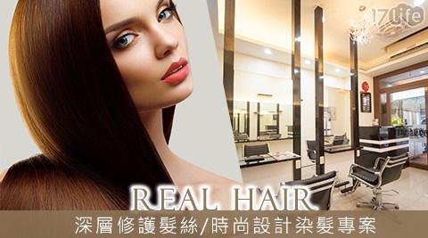 只要199元起即可享有【Real Hair】原價最高1,950元美髮專案只要199元起即可享有【Real Hair】原價最高1,950元美髮專案:(A)深層修護髮絲/(B)時尚設計染髮/(C)時尚燙髮。