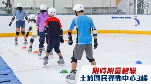 酷冰Frozone/酷冰/Frozone/滑冰/冰宮/涼爽/運動/土城/運動中心/親子/體驗/娛樂/課程/溜冰/清涼/消暑