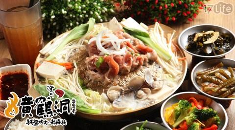 只要225元即可享有【黃鶴洞《員林中山店》】原價284元韓風銅盤烤肉套餐:豬/雞/牛/羊(任選1)+米飯+韓國小菜+冬瓜檸檬。