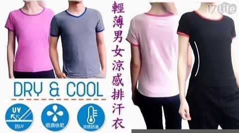 平均最低只要 169 元起 (含運) 即可享有(A)Dry&Cool 輕薄男女款涼感排汗衣 1入/組(B)Dry&Cool 輕薄男女款涼感排汗衣 2入/組(C)Dry&Cool 輕薄男女款涼感排汗衣 4入/組(D)Dry&Cool 輕薄男女款涼感排汗衣 8入/組(E)Dry&Cool 輕薄男女款涼感排汗衣 10入/組(F)Dry&Cool 輕薄男女款涼感排汗衣 12入/組
