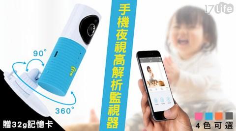 平均每入最低只要1580元起(含運)即可購得手機夜視高解析監視器1入/2入,顏色:藍/灰/橘/粉紅,主機享1年保固;凡購買每入加贈32G記憶卡。
