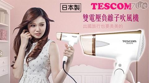 只要1,490元(含運)即可享有【日本TESCOM】旅行用雙電壓負離子吹風機BID42TW 1台。
