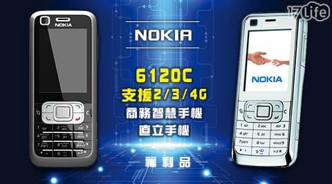 NOKIA/6120C/2G/3G/4G/商務智慧手機直立手機/福利品/商務智慧手機/直立手機/手機/商務手機