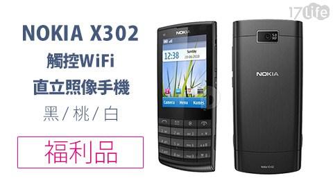 【L2】NOKIA X302 觸控WIFI直立照像手機 福利品(寶欣)