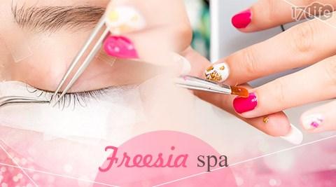 Freesia spa-美甲美睫專案