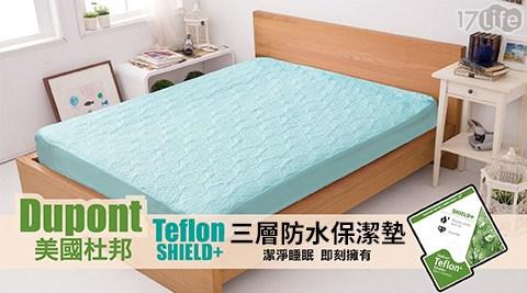 只要390元起(含運)即可購得原價最高4720元美國杜邦三層防水保潔墊系列:(A)枕墊2入(限同色)/(B)單人床墊1入/2入/(C)雙人床墊1入/2入/(D)加大床墊1入/2入/(E)單人床墊1入+枕墊1入-1組/2組/(F)雙人床墊1入+枕墊2入-1組/2組/(G)加大床墊1入+枕墊2入-1組/2組;多色任選。
