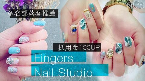Fingers Nail Studio/美甲