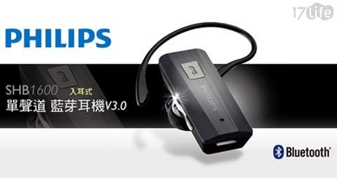 PHILIPS/飛利浦/入耳式/藍牙耳機/SHB1600