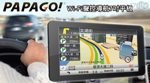 只要3,990元(含運)即可享有【PAPAGO】原價5,990元Wi-Fi聲控導航7吋平板+32G Micro SD記憶卡只要3,990元(含運)即可享有【PAPAGO】原價5,990元Wi-Fi聲控導航7吋平板+32G Micro SD記憶卡1組,享一年保固。