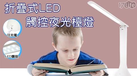 平均每入最低只要459元起(含運)即可購得LED 180°摺疊桌面小檯燈 USB充電 三段亮度調節 護眼防眩光1入/2入。