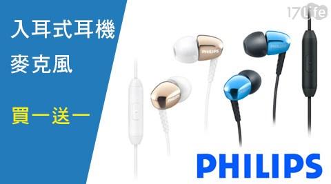 買一送一/PHILIPS/ 飛利浦/入耳式/耳機麥克風/SHE3905/耳道式耳機/GEP3000