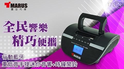 只要899元(含運)即可享有【MARUS 馬路】原價1,690元多功能行動藍牙重低音手提迷你音響+時鐘鬧鈴(MSK-100BK)只要899元(含運)即可享有【MARUS 馬路】原價1,690元多功能行動藍牙重低音手提迷你音響+時鐘鬧鈴(MSK-100BK)1組,購買享1年保固!
