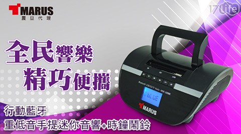 MARUS馬路/多功能/行動藍牙重低音/手提迷你音響/時鐘鬧鈴/(MSK-100BK)