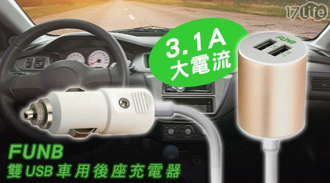 平均每入最低只要399元起(含運)即可購得FUNB雙USB車用後座充電器(3.1A)1入/2入/4入/10入。