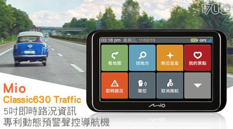 Mio/Classic630/Traffic/5吋/即時路況/資訊/專利/動態/預警/聲控/導航機/硬殼包
