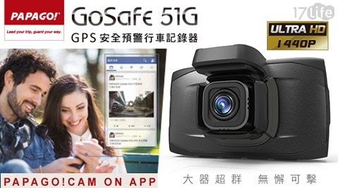 只要5,690元(含運)即可享有【PAPAGO!】原價6,990元GoSafe 51G安全預警行車記錄器+32G記憶卡只要5,690元(含運)即可享有【PAPAGO!】原價6,990元GoSafe 51G安全預警行車記錄器+32G記憶卡一組。