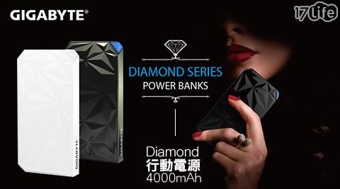 只要599元(含運)即可享有【GIGABYTE 技嘉】原價2,380元Diamond 行動電源4000mAh-1入只要599元(含運)即可享有【GIGABYTE 技嘉】原價2,380元Diamond 行動電源4000mAh-1入。
