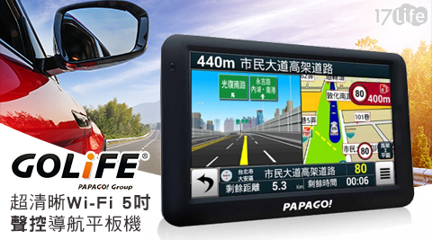 PAPAGO!-GoPad 5 超清晰Wi-Fi5吋聲控導航平17life 退貨板機