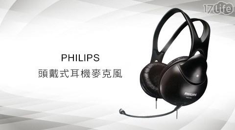 PHILIPS 飛利浦-頭戴式耳機麥克風17life團購網SHM19001入