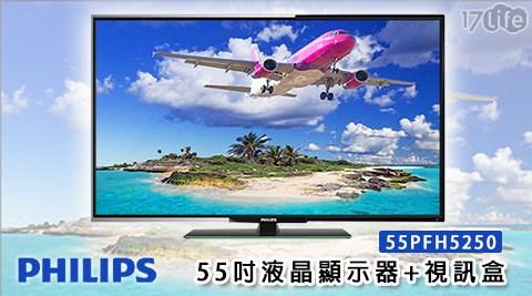 Philips飛利浦/55PFH5250/55吋/液晶顯示器/視訊盒