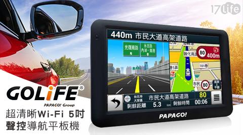 PAPAGO/GoPad 5/超清晰/Wi-Fi/5吋/聲控/導航/平板機