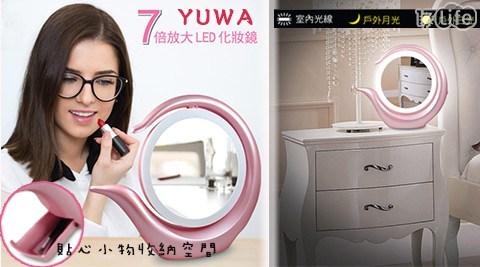 只要980元(含運)即可享有【YUWA】原價1,980元LED化妝鏡燈1入,購買即享1年保固!