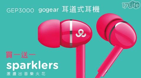 只要399元(含運)即可享有【PHILIPS 飛利浦】原價990元gogear耳道式耳機(GEP3000)1副,多色任選,加贈gogear耳道式耳機(GEP1020)1副,贈品顏色隨機出貨。