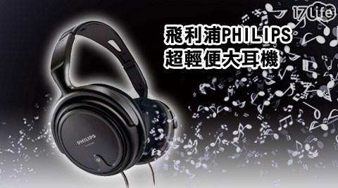 飛利浦/PHILIPS/超輕便/大耳機/耳罩式/SHP2000