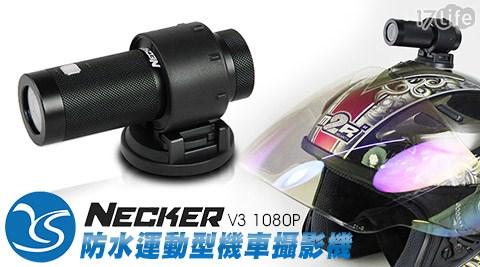 只要2,490元起(含運)即可享有【NECKER 耀星】原價最高4,290元1080P防水運動型機車攝影機(V3)只要2,490元起(含運)即可享有【NECKER 耀星】原價最高4,290元1080P防水運動型機車攝影機(V3):(A)攝影機1台/(B)攝影機+威剛16G記憶卡1組,攝影機保固三個月。