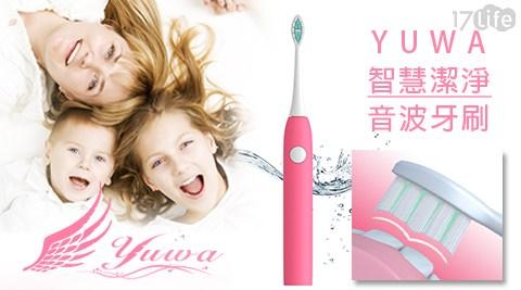 只要999元(含運)即可享有原價1,980元YUWA智慧潔淨音波牙刷1組(粉紅色),每組包含:本體+牙刷頭x2+充電座+usb電線+充電頭。