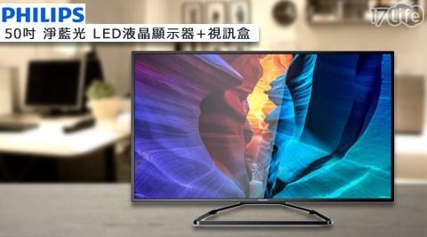 Philips飛利浦/50吋/淨藍光/LED/液晶顯示器/視訊盒/50PFH5060