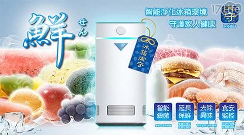 沐 夏 spa喬帝 Lantic-智能殺菌除臭冰箱御守(W-BB01)