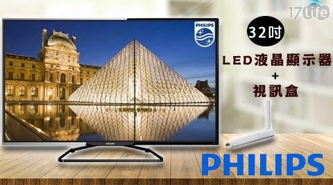 只要6888元(含運)即可購得【PHILIPS飛利浦】原價8990元32吋LED液晶顯示器+視訊盒32PHH5200(不含安裝)1台,享3年保固。