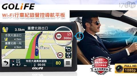 只要5,690元(含運)即可享有【GOLiFE】原價7,990元GoPad DVR7 Plus 升級版Wi-Fi行車紀錄聲控導航平板+32G記憶卡+3孔點菸器1組。