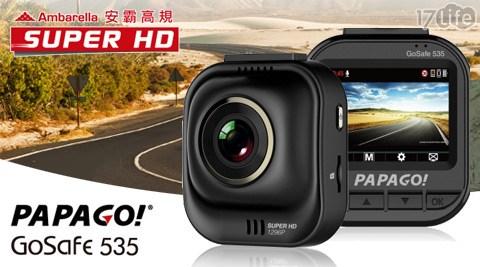 只要4,390元(含運)即可享有【PAPAGO!】原價5,990元GoSafe 535 SUPER HD安霸高規行車記錄器+16G記憶卡只要4,390元(含運)即可享有【PAPAGO!】原價5,990元GoSafe 535 SUPER HD安霸高規行車記錄器+16G記憶卡1入。