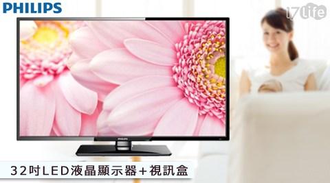 只要6,950元(含運)即可享有【PHILIPS飛利浦】原價12,500元32吋LED液晶顯示器+視訊盒(32PHH5210)1台,購買即享3年保固服務!