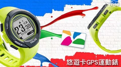 只要3,990元(含運)即可享有【GOLiFE】原價6,490元GoWatch 110i GPS智慧悠遊運動腕錶(悠遊卡特仕版)1入只要3,990元(含運)即可享有【GOLiFE】原價6,490元GoWatch 110i GPS智慧悠遊運動腕錶(悠遊卡特仕版)1入,保固1年!