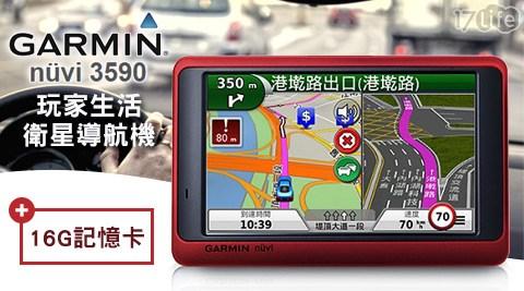 GARMIN-nuvi 3590玩家生活衛星導航機+16G記憶卡1入