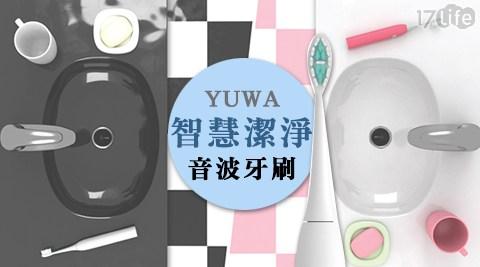 只要999元(含運)即可享有原價1,980元YUWA智慧潔淨音波牙刷1組(白色),每組包含:本體+牙刷頭x2+充電座+usb電線+充電頭。