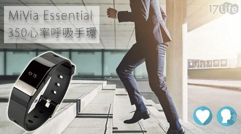只要2,990元(含運)即可享有原價3,990元MiVia Essential 350心率呼吸手環1入,享1年保固!